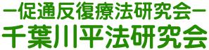 千葉川平法研究会