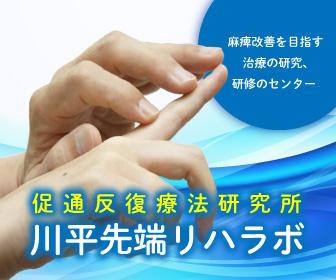 促通反復療法研究所(川平先端リハラボ)